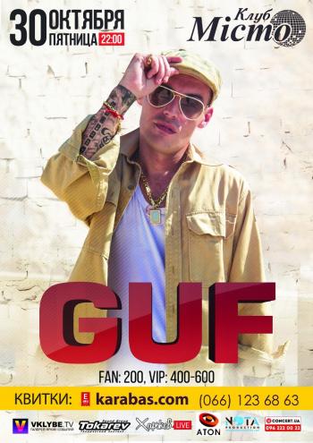 Концерт GUF в Харькове