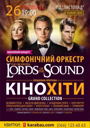 Концерт Lords of the Sound «Кинохиты» Grand collection в Полтаве
