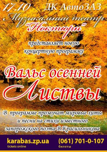 Концерт Вальс осенней листвы в Запорожье