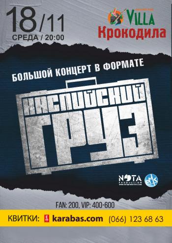Концерт Каспийский груз в Полтаве