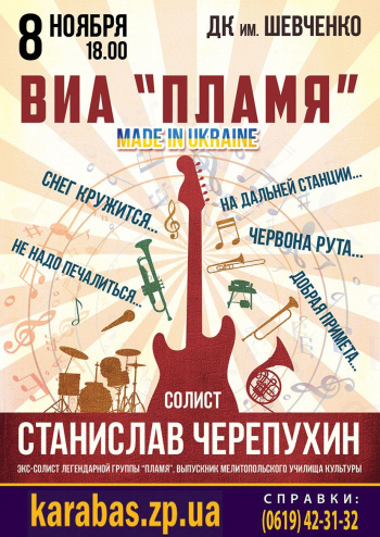 Концерт ВИА «ПЛАМЯ» в Мелитополе - 1