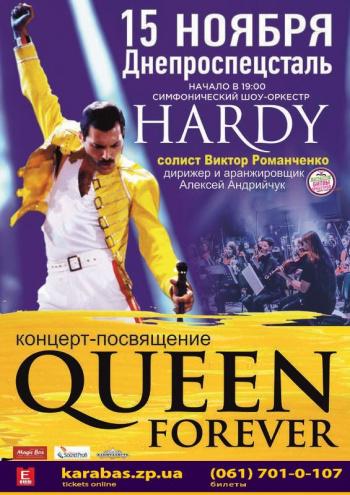 Концерт «Queen Forever» Hardy Orchestrа/Виктор Романченко в Запорожье