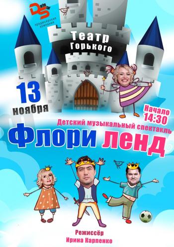 спектакль Флориленд в Днепре (в Днепропетровске)