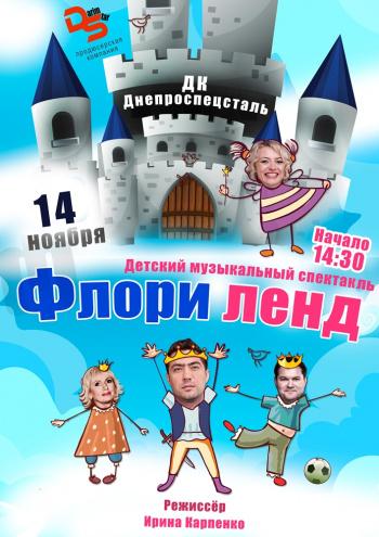 спектакль Флориленд в Запорожье