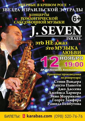 Концерт J Seven в Кривом Роге - 1