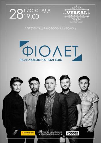 Концерт Фіолет в Полтаве - 1