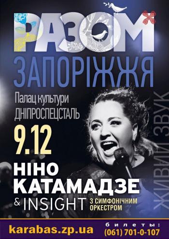 Концерт Нино Катамадзе and Insight в Запорожье - 1