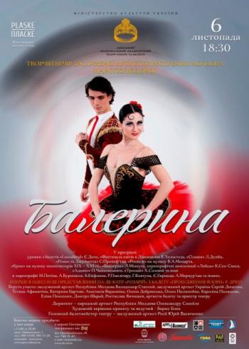 спектакль Творческий вечер М. Полюдовой «Балерина» в Одессе