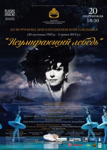 спектакль Неумирающий лебедь в Одессе