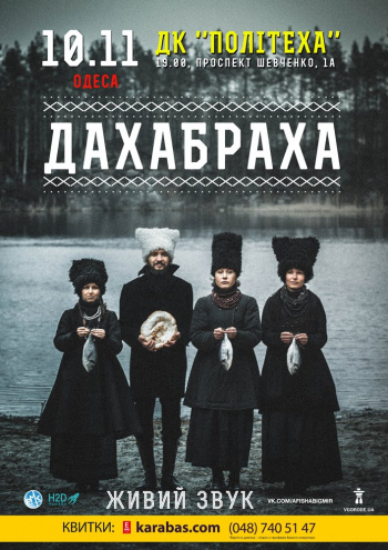 Концерт ДахаБраха в Одессе