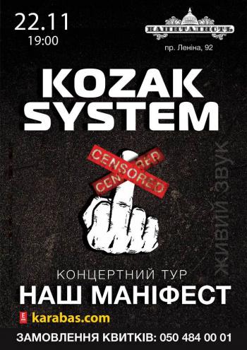 Концерт Kozak System в Запорожье - 1