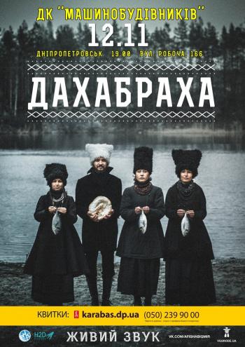 Концерт ДахаБраха в Днепре (в Днепропетровске)