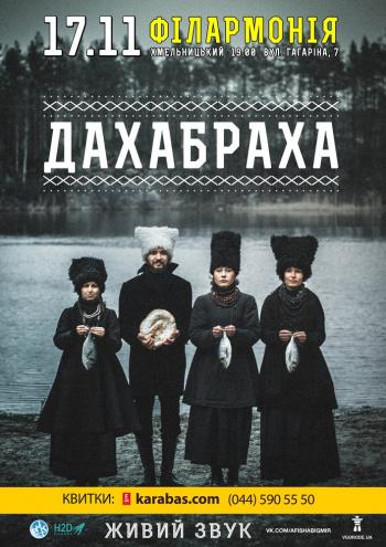 Концерт ДахаБраха в Хмельницком