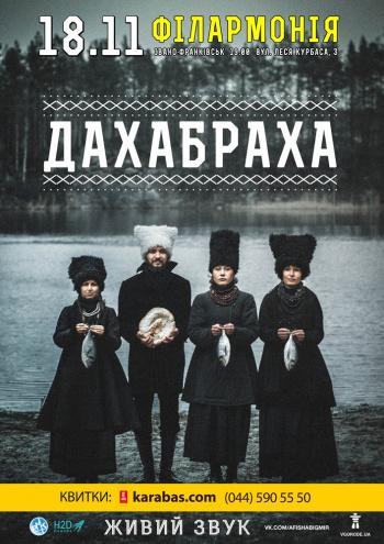Концерт ДахаБраха в Ивано-Франковске