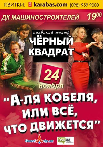 спектакль Черный Квадрат: А-ля кобеля, или все, что движется в Днепропетровске
