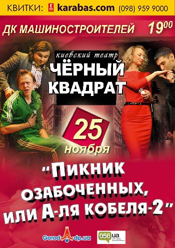 спектакль Пикник озабоченных, или А-ля кобеля-2 в Днепропетровске