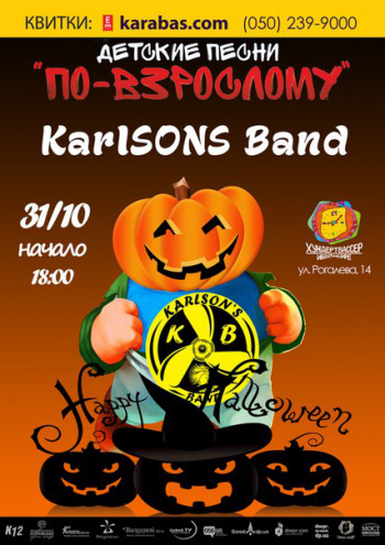 Концерт «KarlSON'S band» с программой «Детские песни по-взрослому» в Днепропетровске