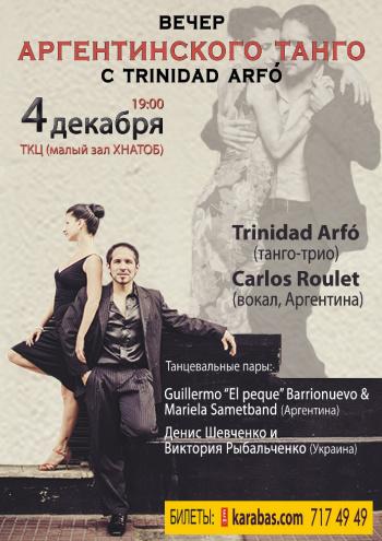 Концерт Вечер аргентинского танго в Харькове - 1