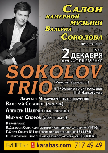 Концерт Sokolov Trio в Харькове