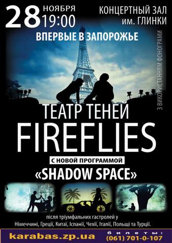 спектакль Театр теней «Fireflies» в Запорожье - 1