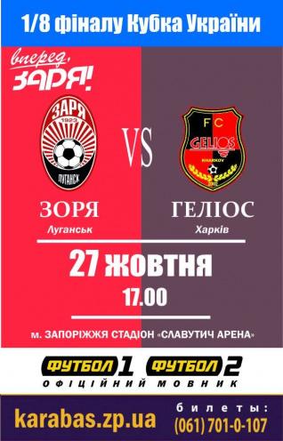 футбол «Заря» (Луганск) - «Гелиос» (Харьков) в Запорожье