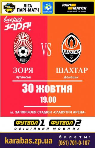 спортивное событие Заря (Луганск) - Шахтер (Донецк) в Запорожье