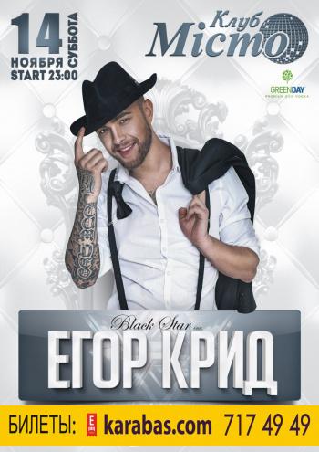 Концерт Егор Крид в Харькове