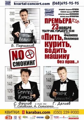спектакль Пить, курить, водить машину без прав... в Днепропетровске