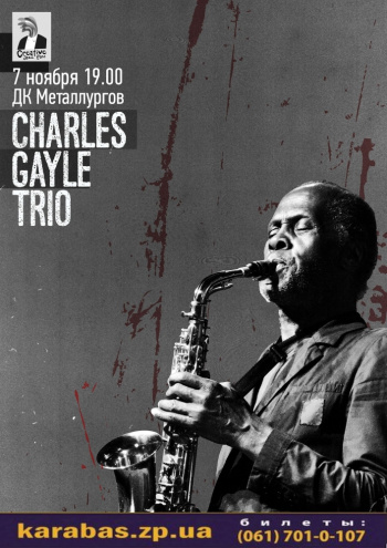 Концерт Charles Gayle trio в Запорожье