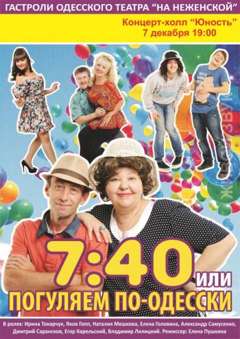 спектакль 7:40 или Погуляем по-одесски в Николаеве