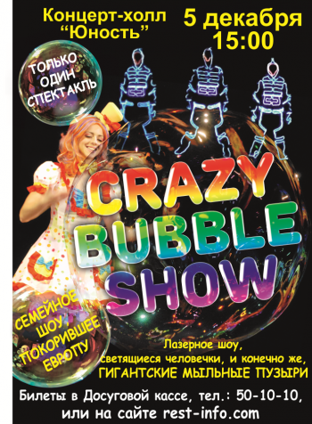 спектакль Crazy Bubble Show в Николаеве - 1