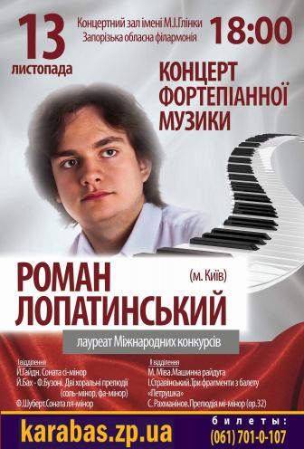 спектакль Концерт фортепианной музыки в Запорожье