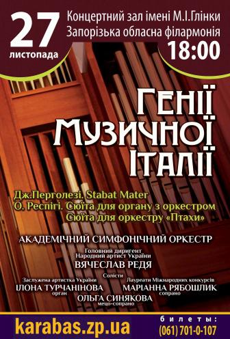 Концерт Гении музыкальной Италии в Запорожье