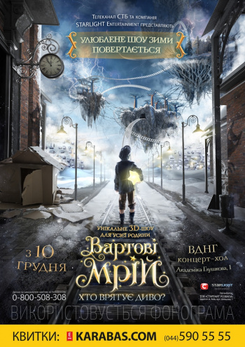 спектакль ВАРТОВІ МРІЙ в Киеве