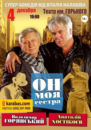 спектакль Он - моя сестра в Днепропетровске