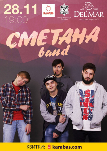 Концерт Сметана Band в Николаеве