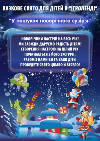 детское мероприятие Игроленд - В поисках новогоднего созвездия + (подарок) в Полтаве