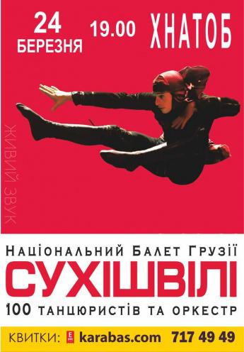 Концерт Балет Сухишвили в Харькове - 1