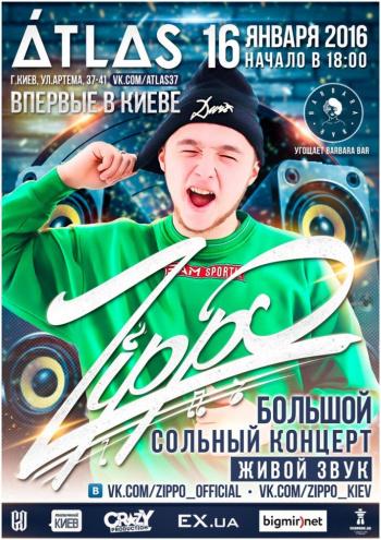 Купить билет на концерт зиппо афиша летний театр черновцы