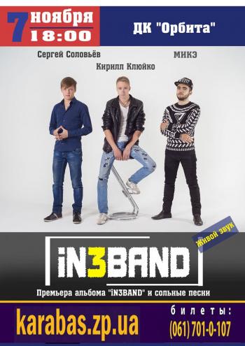 Концерт IN3BAND в Запорожье