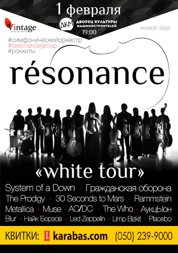 Концерт Группа «resonance»: white tour в Днепропетровске - 1