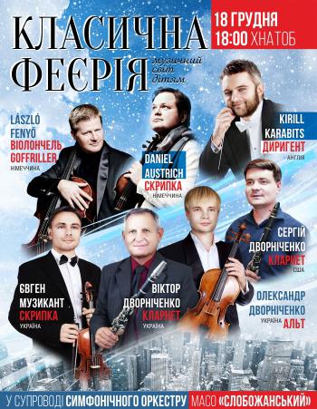 Концерт Классическая феерия. Мир музыки детям в Харькове