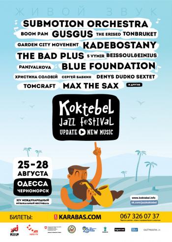 Концерт Koktebel Jazz Festival 2016 в Черноморске
