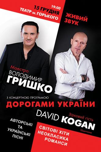 Концерт Владимир Гришко в Днепре (в Днепропетровске) - 1
