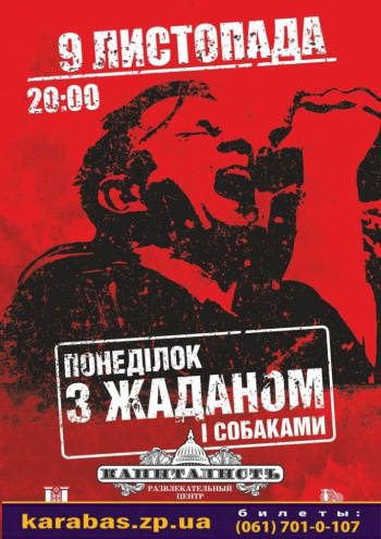 Концерт Понедельник с Жаданом и Собаками в Запорожье