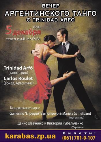 Концерт Вечер аргентинского танго в Запорожье - 1