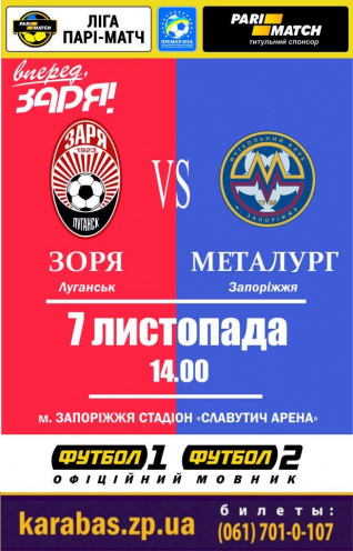 спортивное событие «Заря» (Луганск) - «Металлург» (Запорожье) в Запорожье