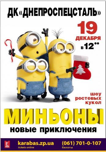 спектакль Миньоны в Запорожье