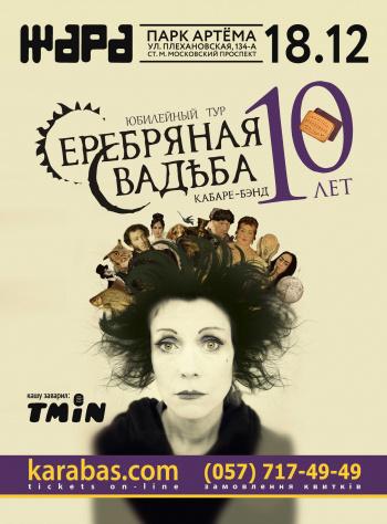 Концерт Серебряная Свадьба в Харькове - 1