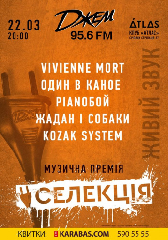 Concert Selection in Kyiv